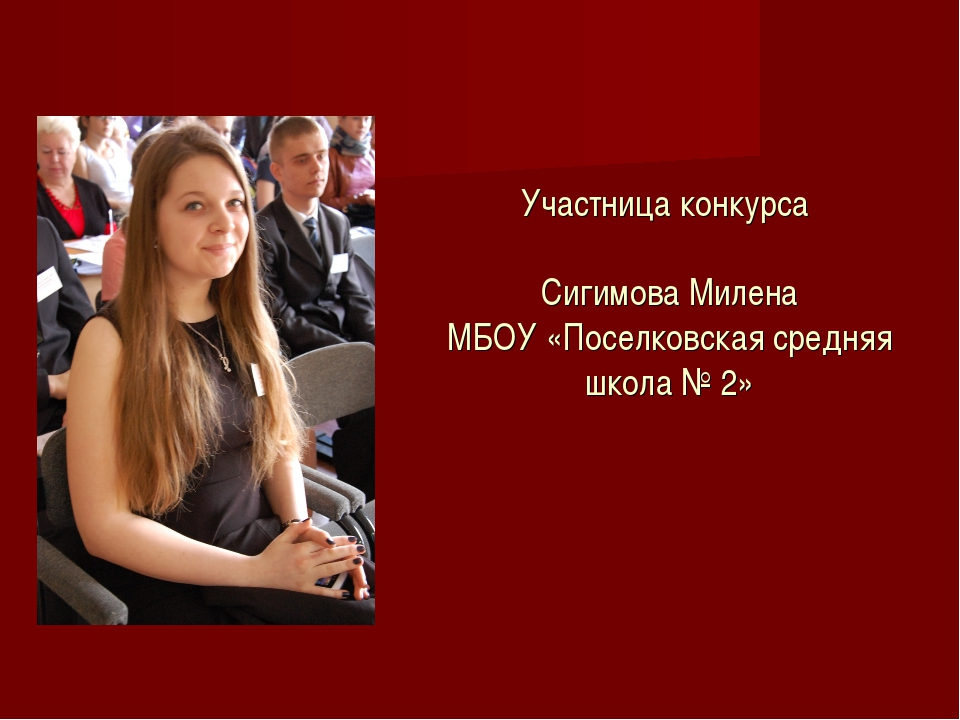 Участница конкурса Сигимова Милена МБОУ «Поселковская средняя школа № 2»