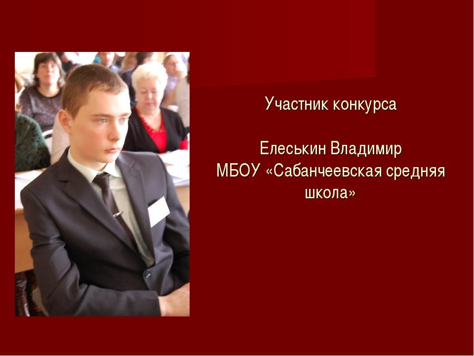Участник конкурса Елеськин Владимир МБОУ «Сабанчеевская средняя школа»