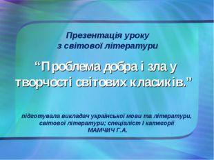 Презентація уроку з світової літератури підготувала викладач української мов
