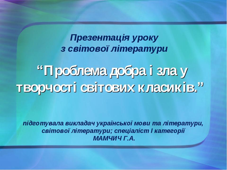 Презентація уроку з світової літератури підготувала викладач української мов...