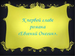 К первой главе романа «Евгений Онегин».