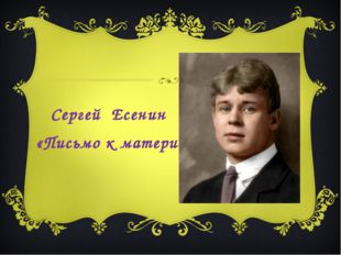 Сергей Есенин «Письмо к матери»