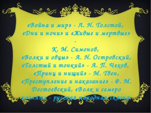 «Война и мир» - Л. Н. Толстой, «Дни и ночи» и «Живые и мертвые» - К. М. Симон