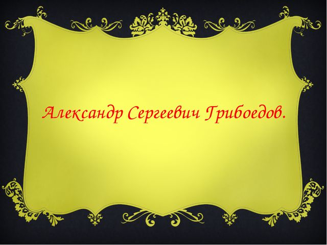 Александр Сергеевич Грибоедов.