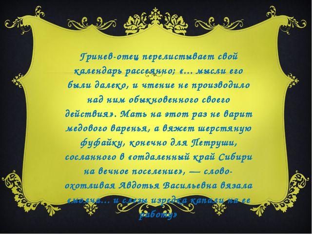 Гринев-отец перелистывает свой календарь рассеянно; «... мысли его были далек...