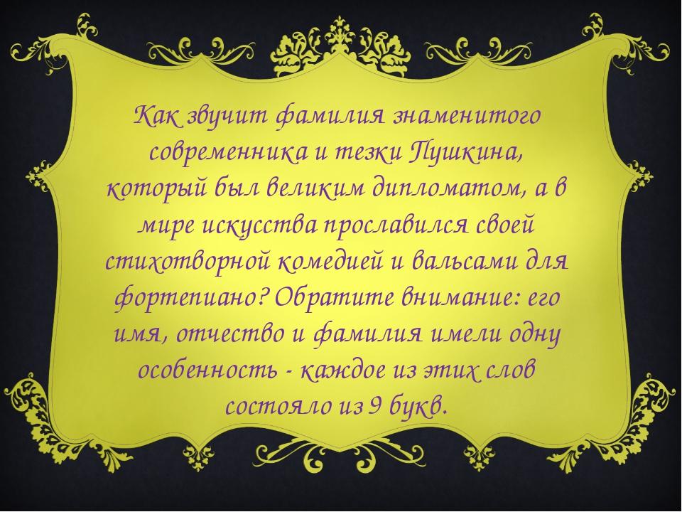 Как звучит фамилия знаменитого современника и тезки Пушкина, который был вели...