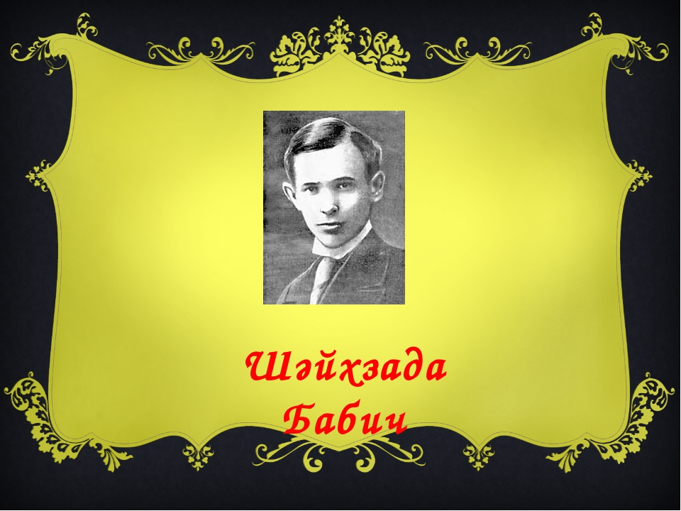 Шәйхзада Бабич