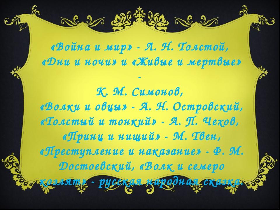 «Война и мир» - Л. Н. Толстой, «Дни и ночи» и «Живые и мертвые» - К. М. Симон...