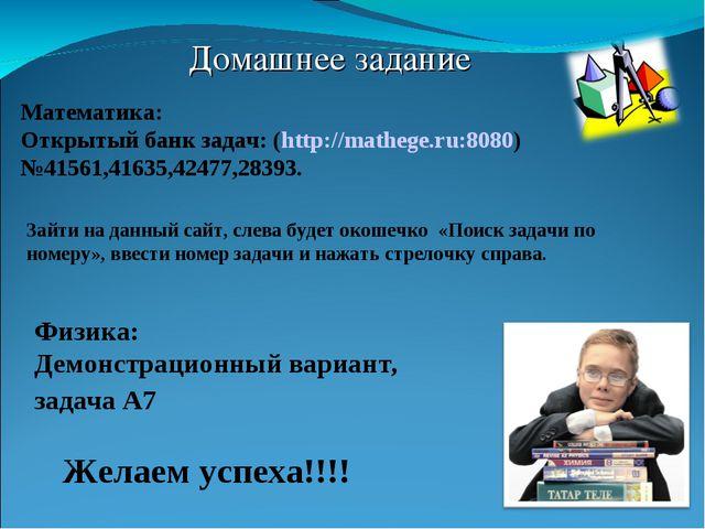 Домашнее задание Математика: Открытый банк задач: (http://mathege.ru:8080) №4...