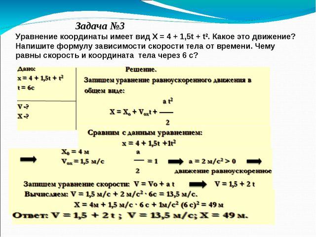 Задача №3 Уравнение координаты имеет вид Х = 4 + 1,5t + t2. Какое это движени...