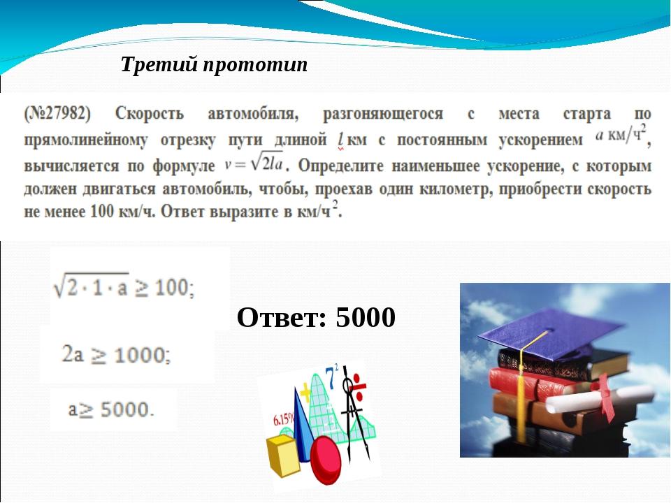 Третий прототип Ответ: 5000