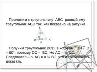 Приложим к треугольнику АВС равный ему треугольник АВD так, как показано на