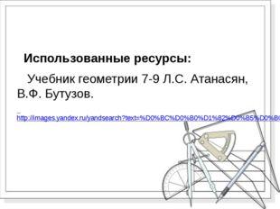 Использованные ресурсы: Учебник геометрии 7-9 Л.С. Атанасян, В.Ф. Бутузов. h