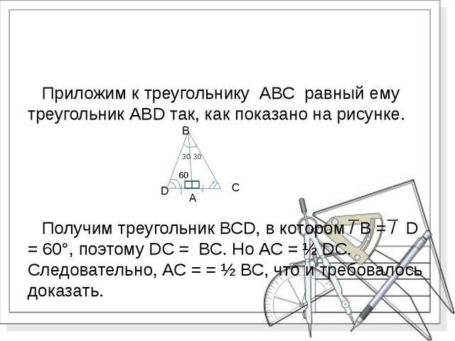 Приложим к треугольнику АВС равный ему треугольник АВD так, как показано на...