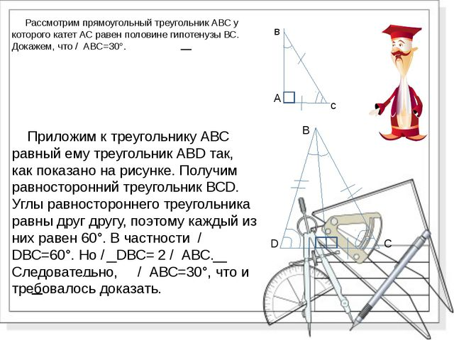 Рассмотрим прямоугольный треугольник АВС у которого катет АС равен половине...