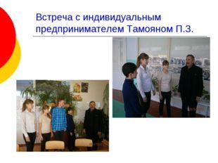 Встреча с индивидуальным предпринимателем Тамояном П.З.