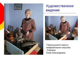 Художественное видение Учитель русского языка и изобразительного искусства Ст