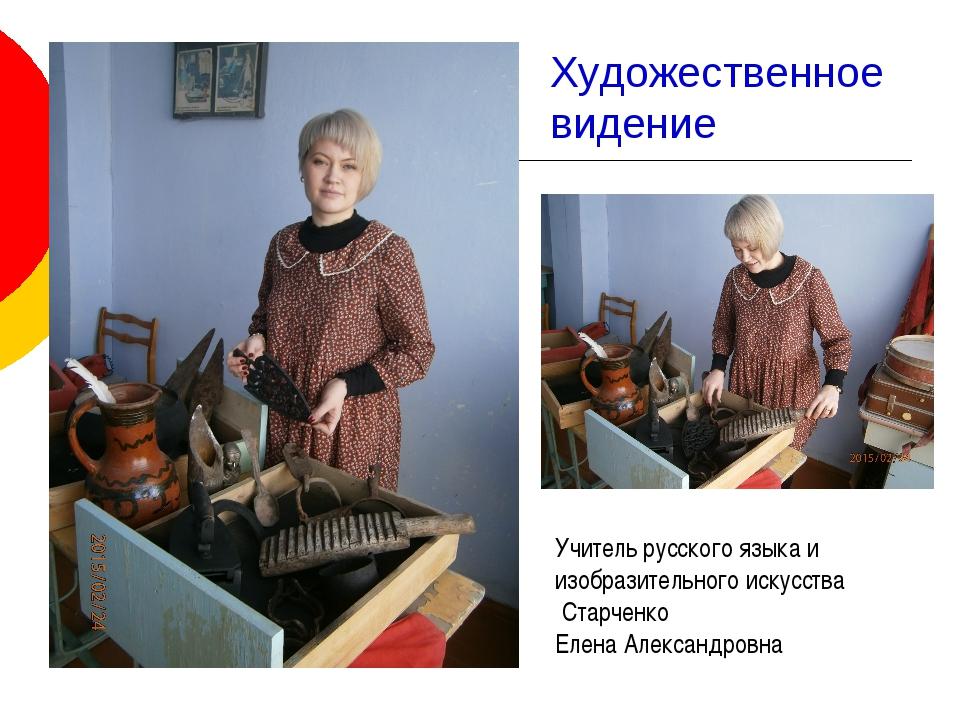 Художественное видение Учитель русского языка и изобразительного искусства Ст...