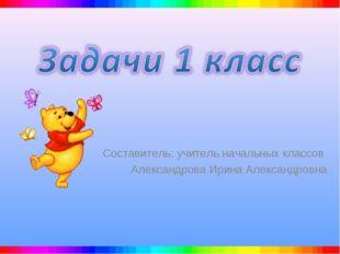 Составитель: учитель начальных классов Александрова Ирина Александровна