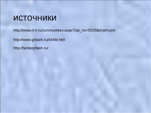 источники http://www.it-n.ru/communities.aspx?cat_no=5025&tmpl=com http://www