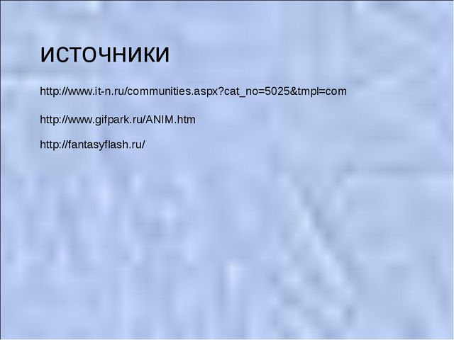 источники http://www.it-n.ru/communities.aspx?cat_no=5025&tmpl=com http://www...