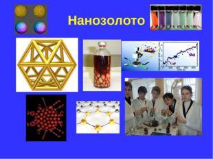 Нанозолото