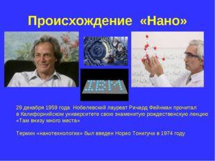 Происхождение «Нано» 29 декабря 1959 года Нобелевский лауреат Ричард Фейнман