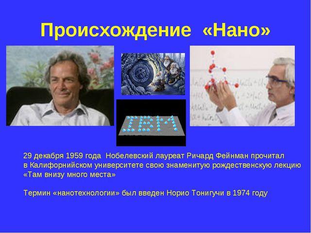 Происхождение «Нано» 29 декабря 1959 года Нобелевский лауреат Ричард Фейнман...