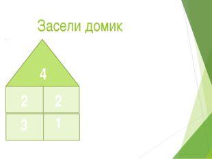 Засели домик 3 1 2 2 4