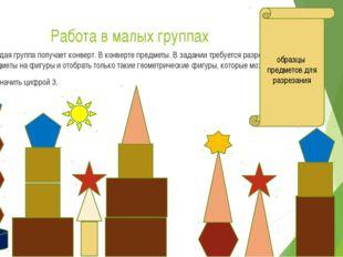 Работа в малых группах Каждая группа получает конверт. В конверте предметы. В