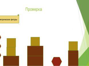 Проверка по три геометрические фигуры