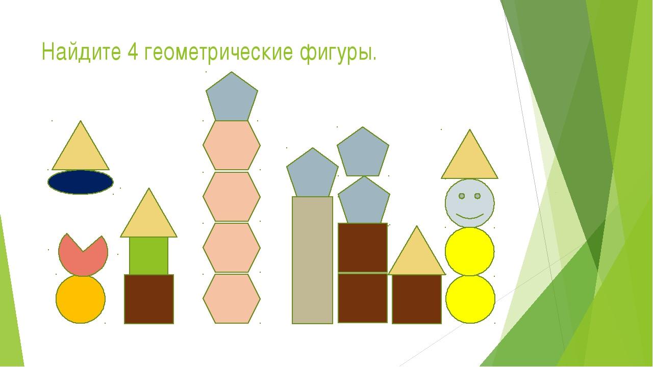 Найдите 4 геометрические фигуры.