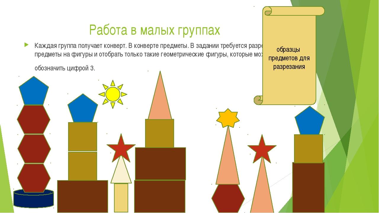 Работа в малых группах Каждая группа получает конверт. В конверте предметы. В...
