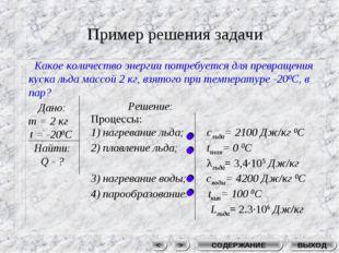 Пример решения задачи ВЫХОД СОДЕРЖАНИЕ > < Какое количество энергии потребует
