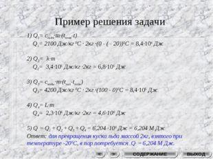 Пример решения задачи 1) Q1= сльда·m·(tплав-t) Q1= 2100 Дж/кг 0С · 2кг ·(0 -
