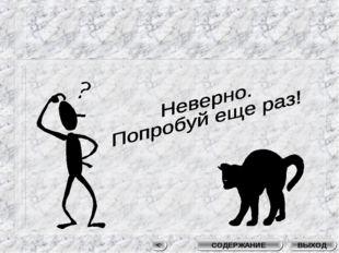 ВЫХОД СОДЕРЖАНИЕ <