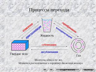 Процессы перехода Твердое тело Жидкость Газ Молекулы одни и те же. Меняется р