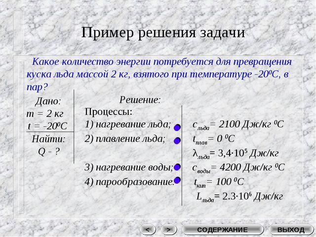 Пример решения задачи ВЫХОД СОДЕРЖАНИЕ > < Какое количество энергии потребует...