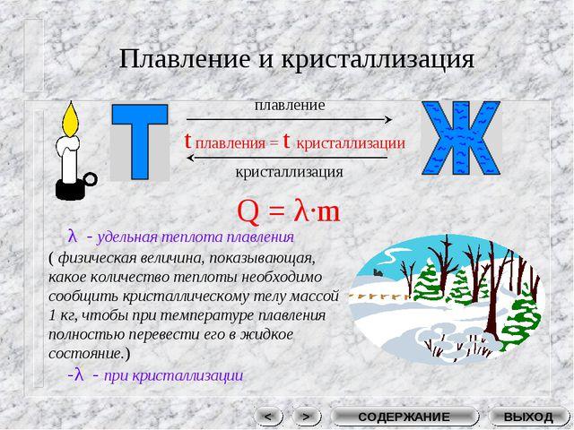 Плавление и кристаллизация кристаллизация плавление t плавления = t кристалли...