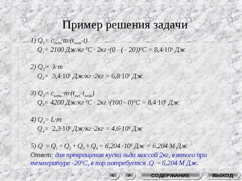 Пример решения задачи 1) Q1= сльда·m·(tплав-t) Q1= 2100 Дж/кг 0С · 2кг ·(0 -...
