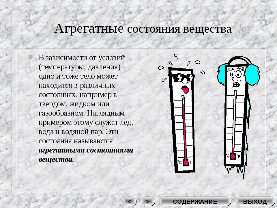 Агрегатные состояния вещества В зависимости от условий (температуры, давления...