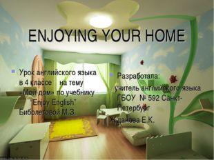ENJOYING YOUR HOME Урок английского языка в 4 классе на тему «Мой дом» по уч