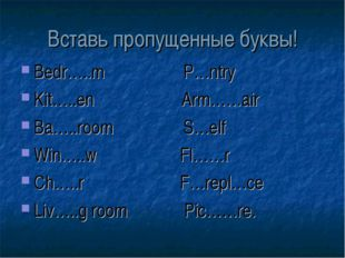 Вставь пропущенные буквы! Bedr…..m P…ntry Kit…..en Arm……air Ba…..room S…elf W