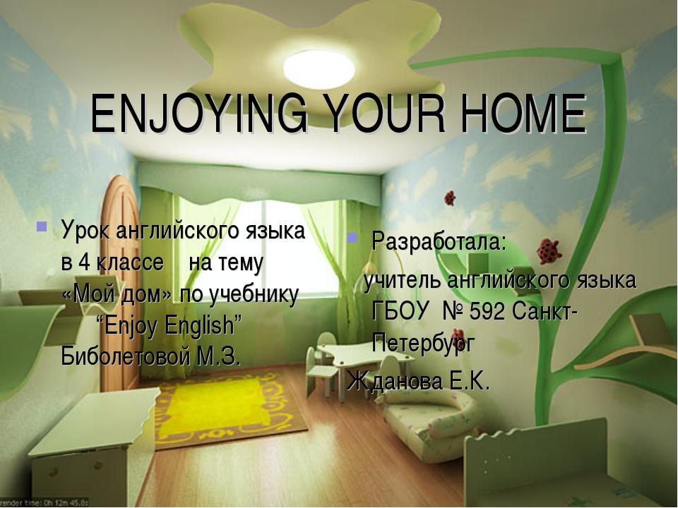 ENJOYING YOUR HOME Урок английского языка в 4 классе на тему «Мой дом» по уч...