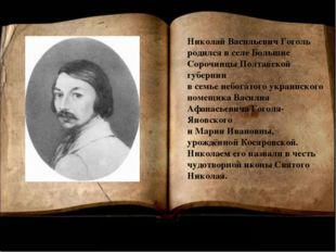 Николай Васильевич Гоголь родился в селе Большие Сорочинцы Полтавской губерни