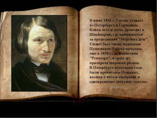 В июне 1836 г. Гоголь уезжает из Петербурга в Германию. Конец лета и осень пр