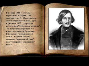 В ноябре 1836 г. Гоголь переезжает в Париж, где знакомится с А. Мицкевичем. З