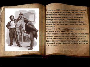 В сентябре 1839 г. в сопровождении Погодина Гоголь приезжает в Москву и прист