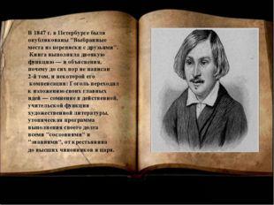 """В 1847 г. в Петербурге были опубликованы """"Выбранные места из переписки с друз"""