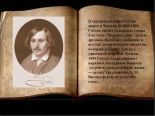 В середине октября Гоголь живет в Москве. В 1849-1850, Гоголь читает отдельны